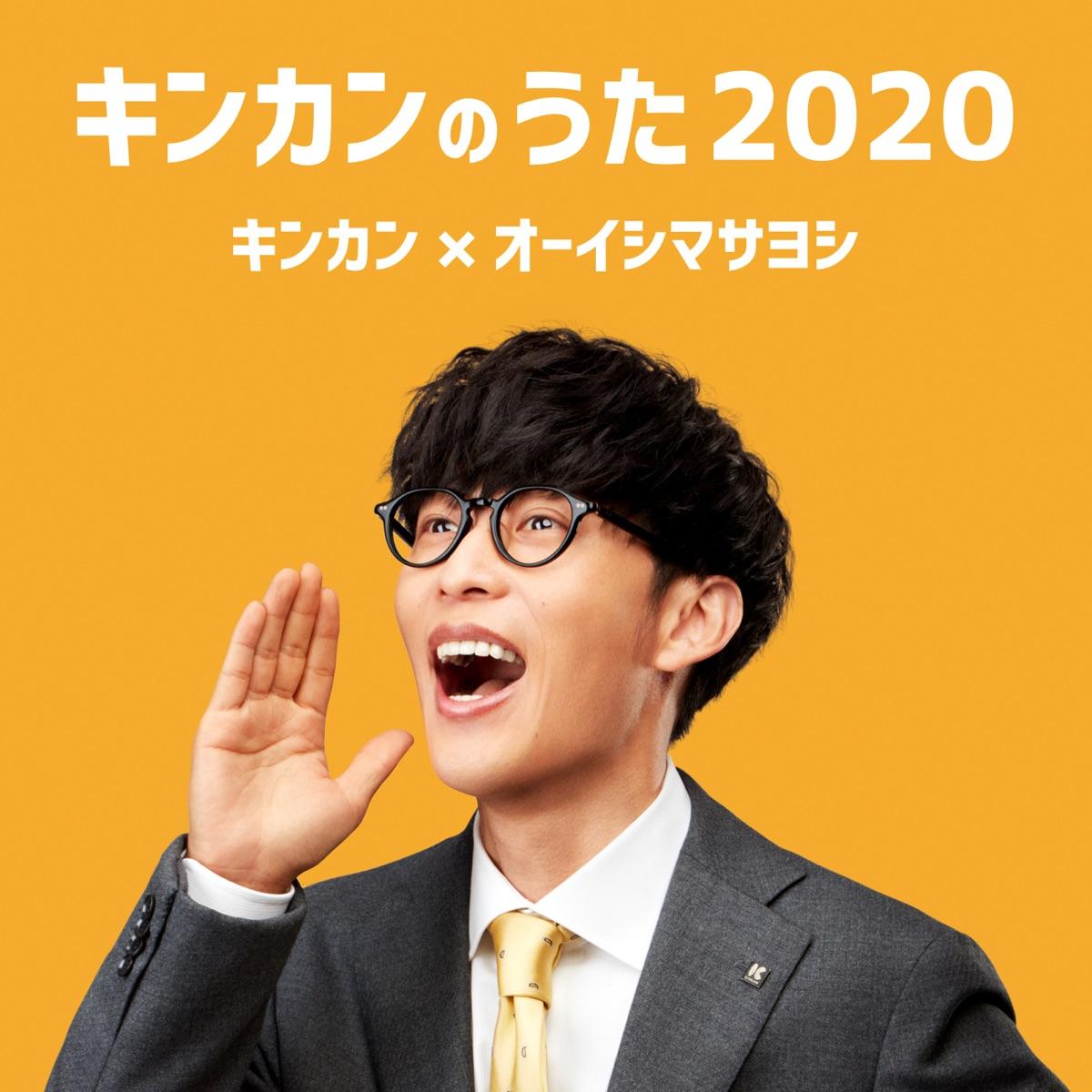 『オーイシマサヨシ - キンカンのうた2020』収録の『キンカンのうた2020』ジャケット