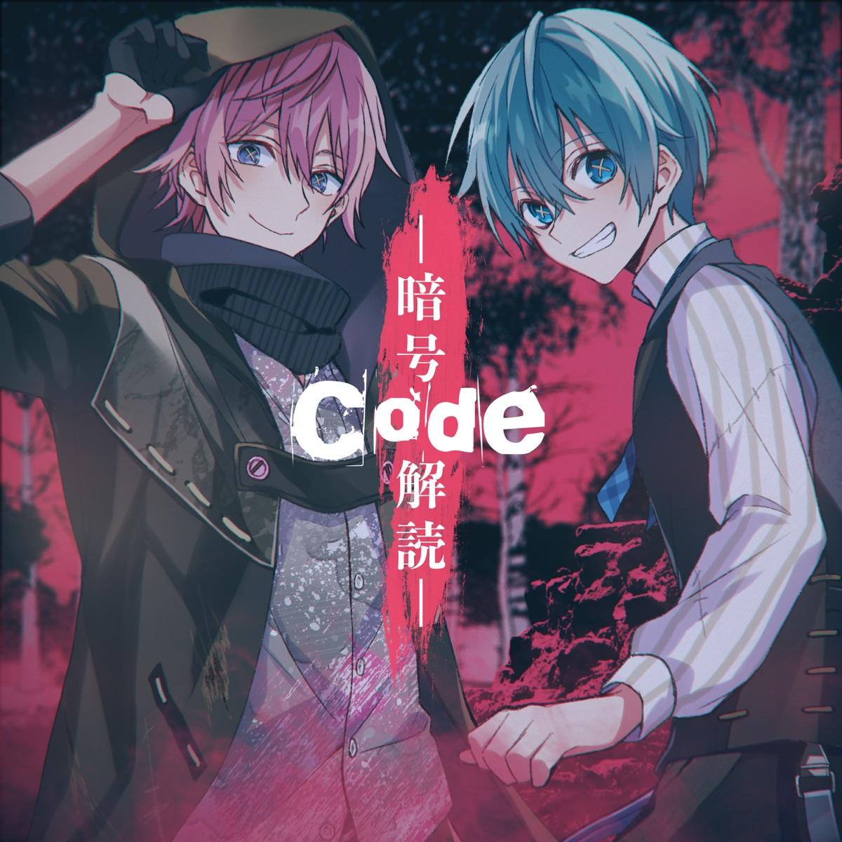 Code - 暗号解読 -の歌詞  コード あんごうかいどく     さとみ×ころん