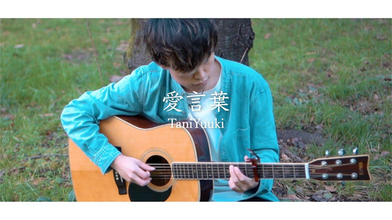 『Tani Yuuki - 愛言葉』収録の『愛言葉』ジャケット