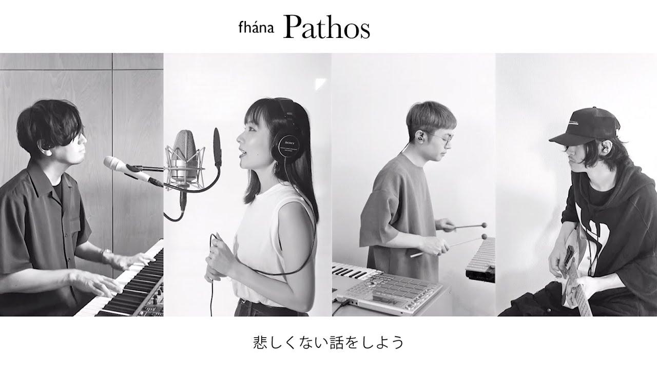 『fhánaPathos』収録の『Pathos』ジャケット