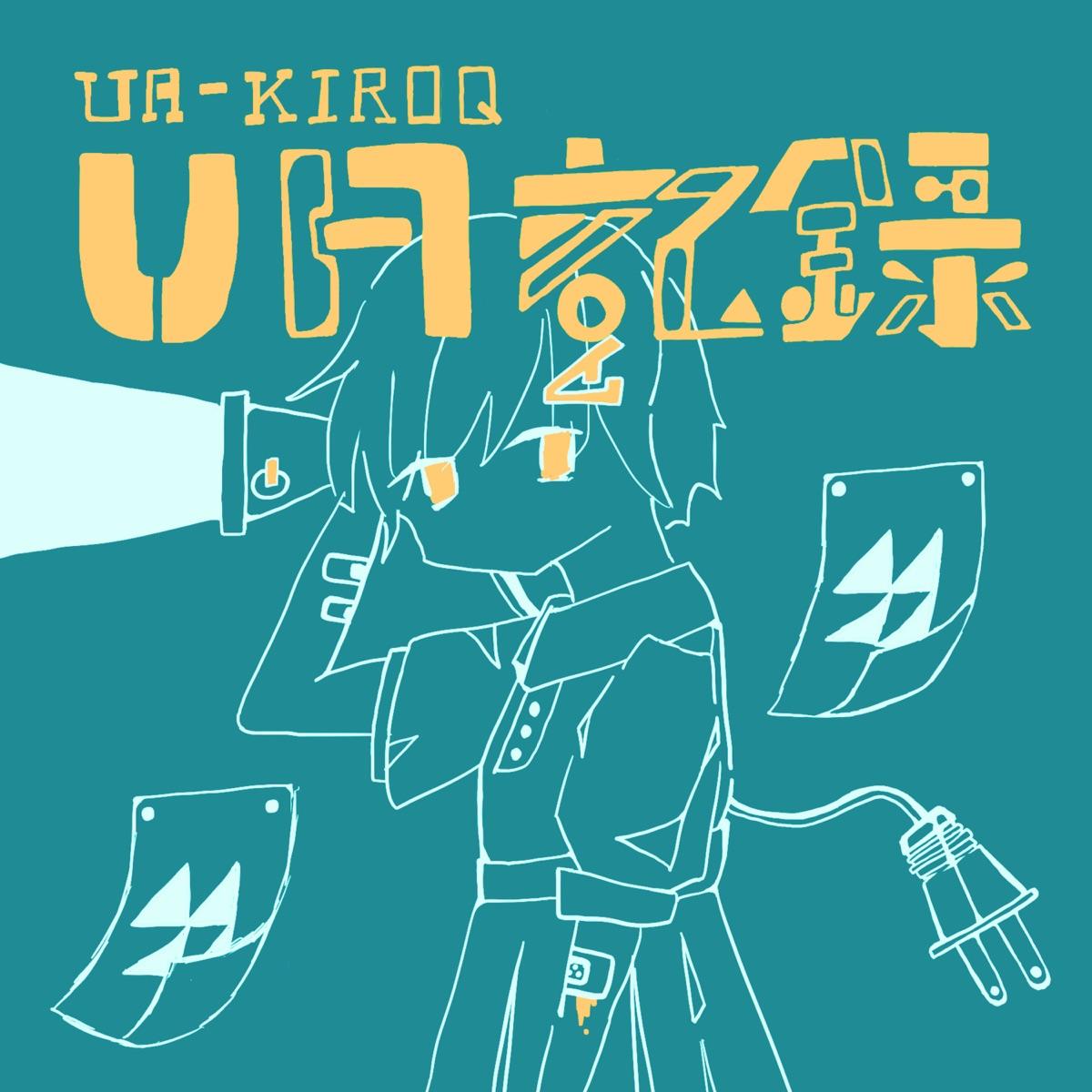 『由末イリ - ゴーストレターは空色で』収録の『UA記録』ジャケット