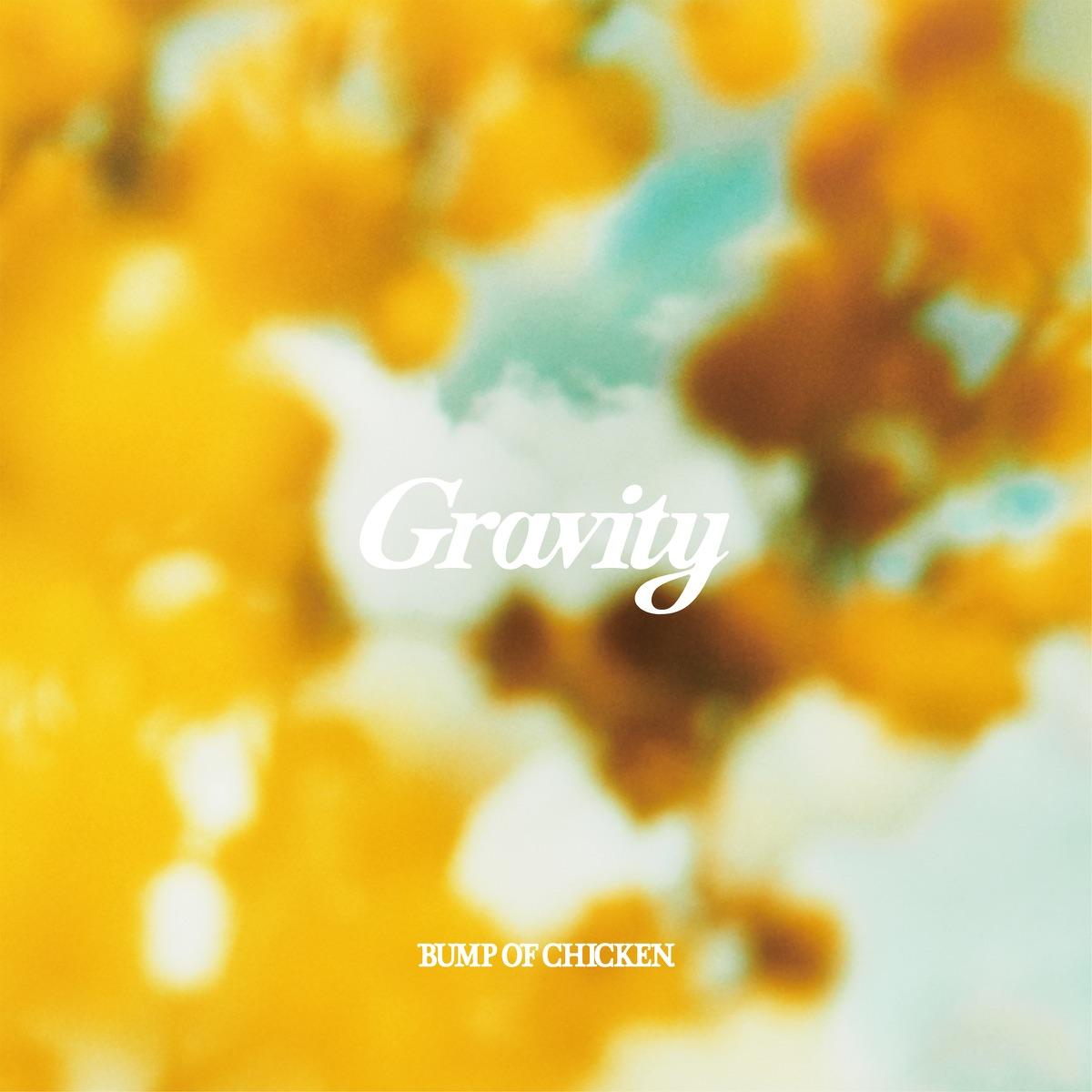 『BUMP OF CHICKEN - Gravity 歌詞』収録の『Gravity/アカシア』ジャケット