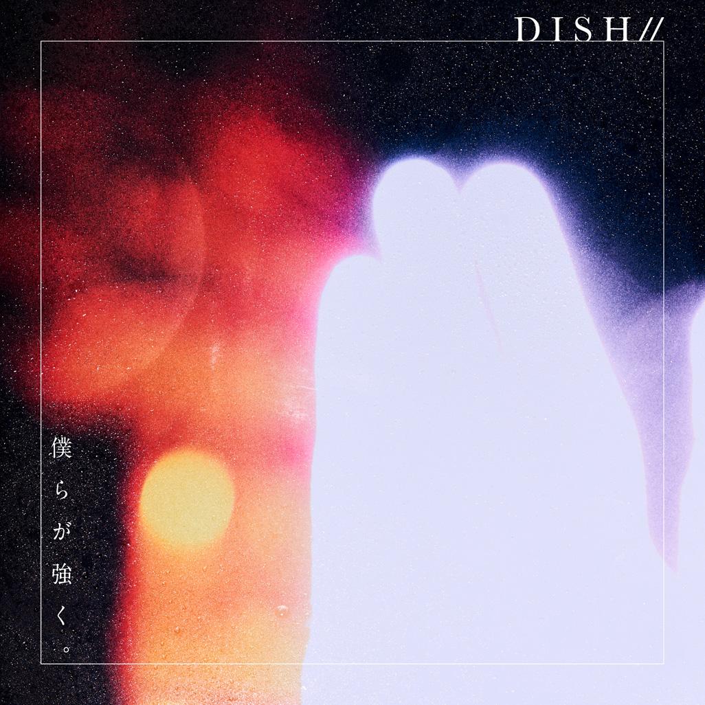 『DISH// - 僕らが強く。 歌詞』収録の『僕らが強く。』ジャケット