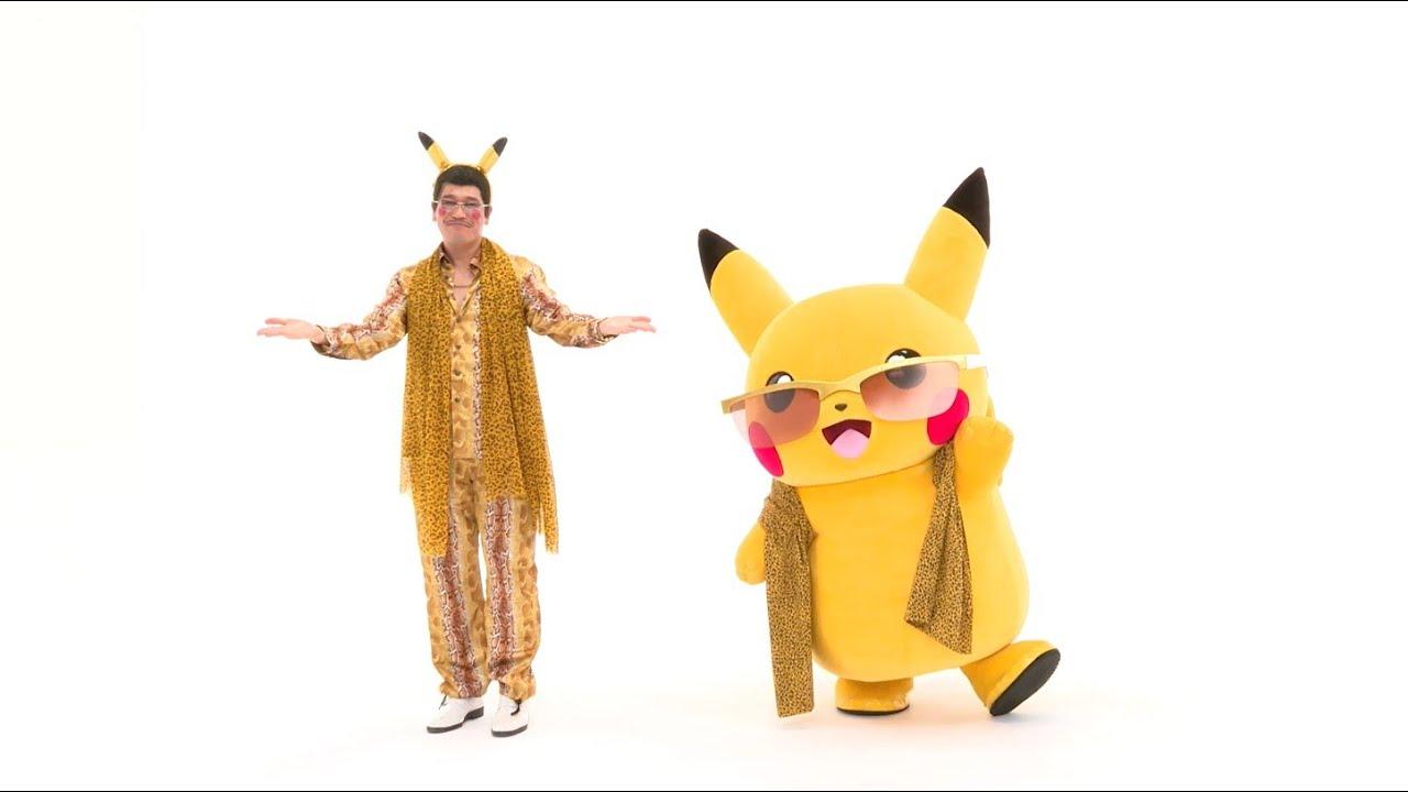 『ピカチュウ & ピコ太郎 - ピカとピコ』収録の『ピカとピコ』ジャケット