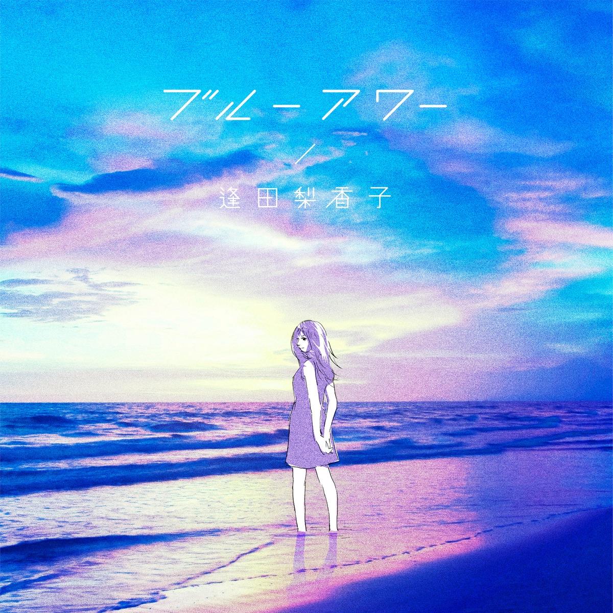 『逢田梨香子 - ブルーアワー 歌詞』収録の『ブルーアワー』ジャケット