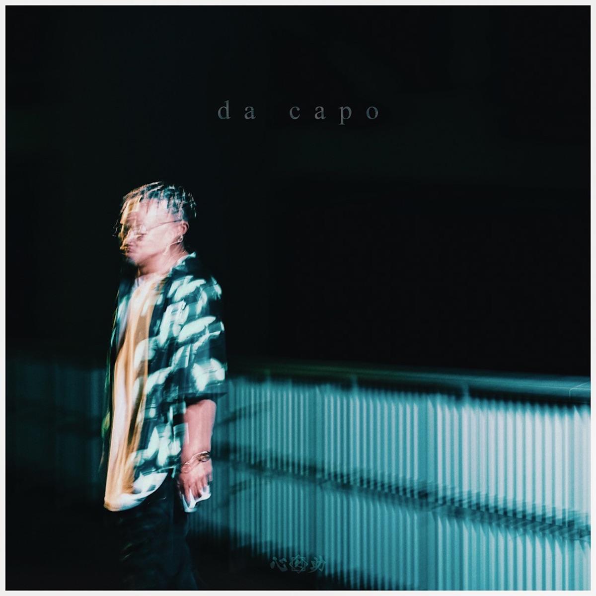 『心之助 - ゼロ』収録の『da capo』ジャケット