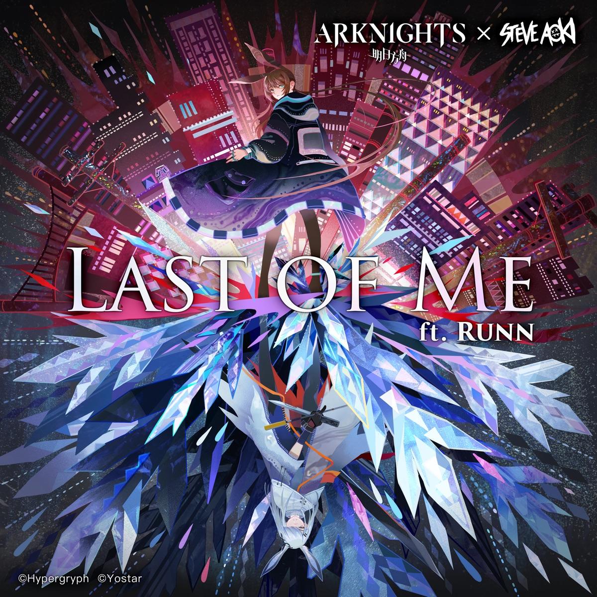 『Steve Aoki - Last of Me feat. RUNN 歌詞』収録の『Last of Me feat. RUNN』ジャケット