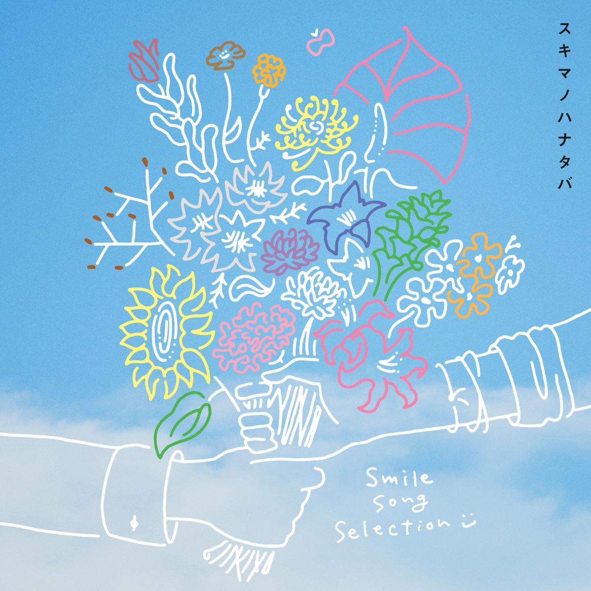 『スキマスイッチ - あけたら』収録の『スキマノハナタバ 〜Smile Song Selection〜』ジャケット