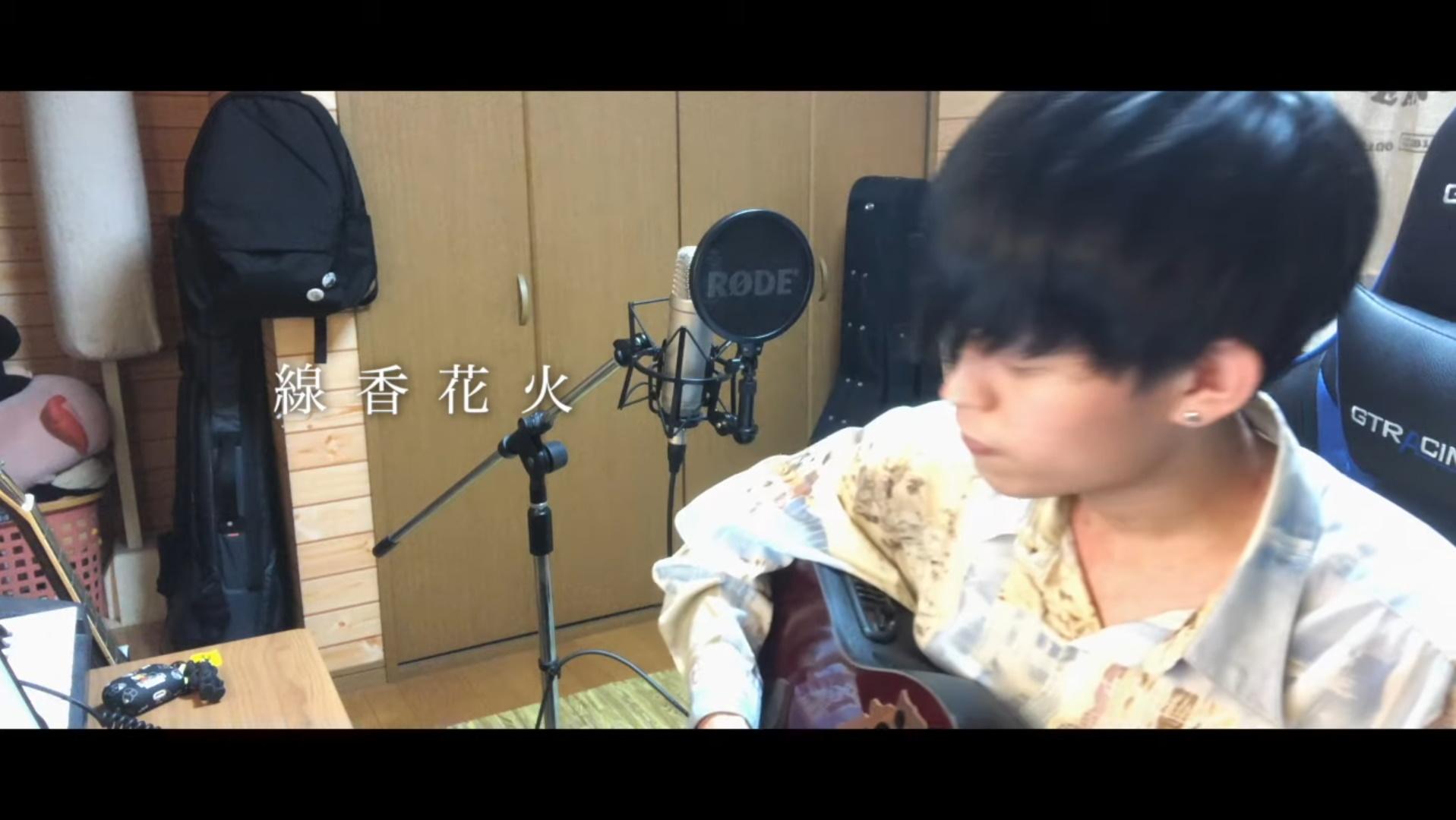 『Tani Yuuki - 線香花火』収録の『線香花火』ジャケット