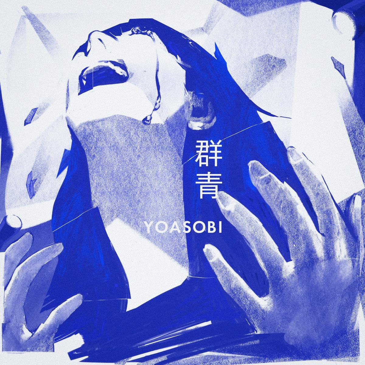 『YOASOBI 群青 歌詞』収録の『群青』ジャケット