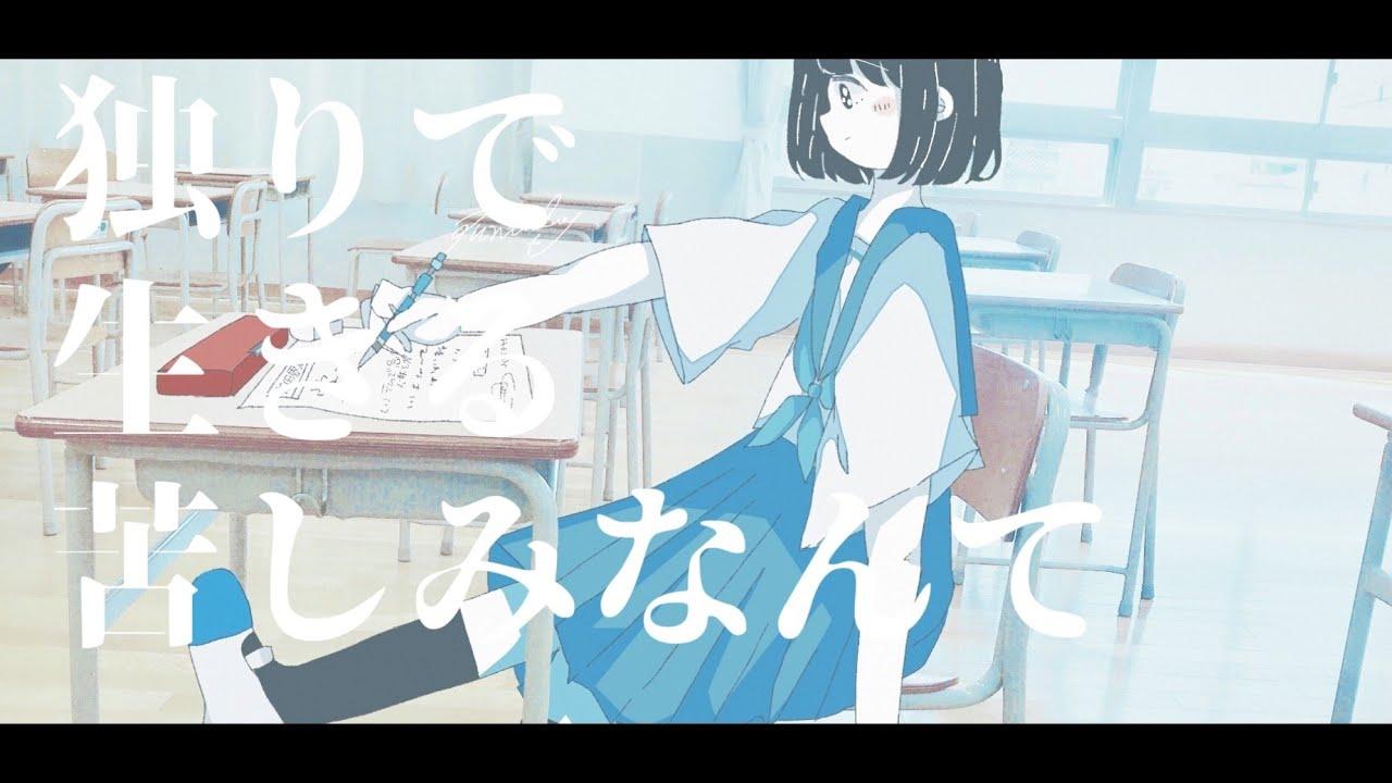 『shino - 独りで生きる苦しみなんて』収録の『独りで生きる苦しみなんて』ジャケット