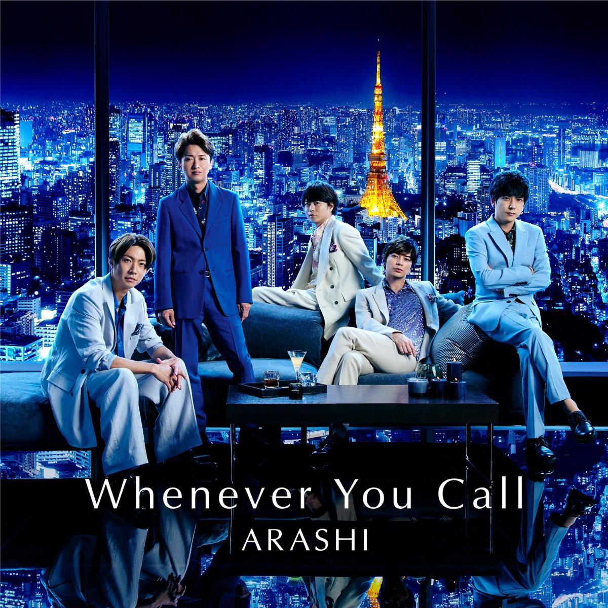 『嵐 - Whenever You Call 歌詞』収録の『Whenever You Call』ジャケット
