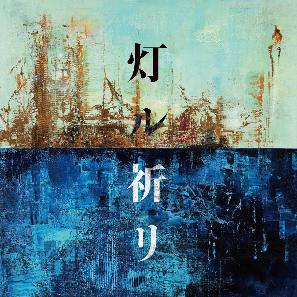 『コブクロ - 灯ル祈リ 歌詞』収録の『灯ル祈リ』ジャケット
