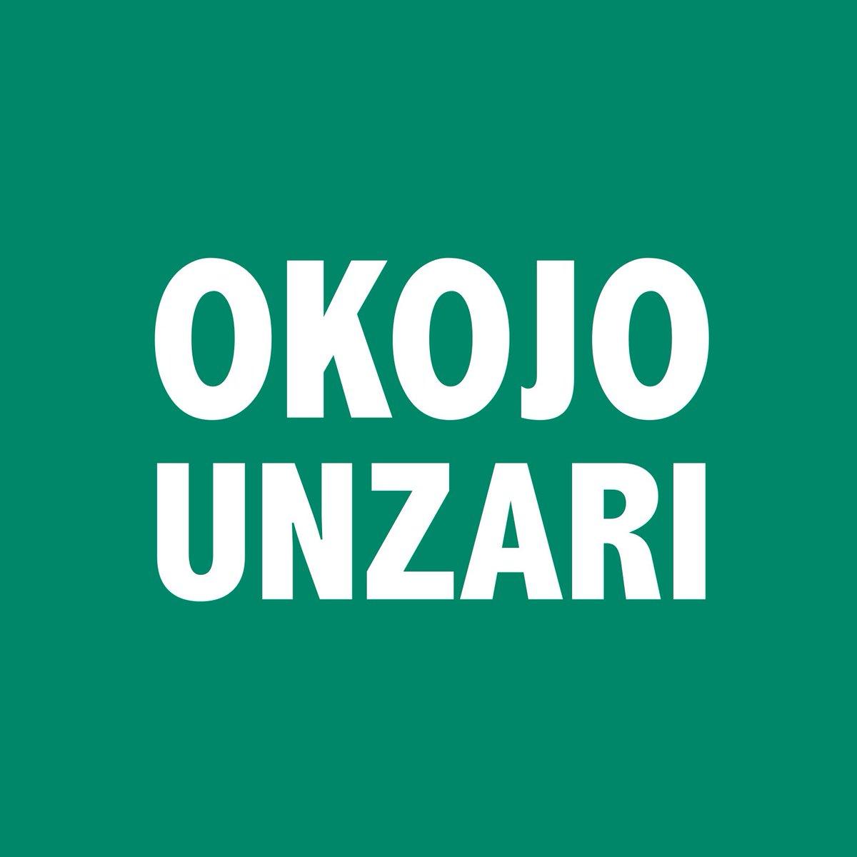 『OKOJO もううんざりだ! 歌詞』収録の『UNZARI』ジャケット