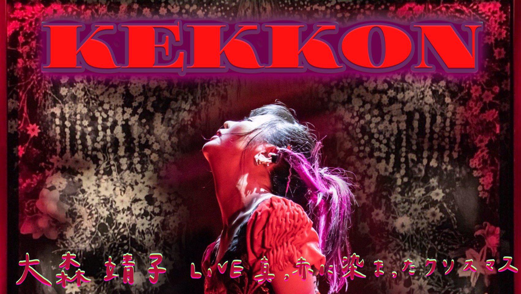 『大森靖子 - KEKKON』収録の『KEKKON』ジャケット