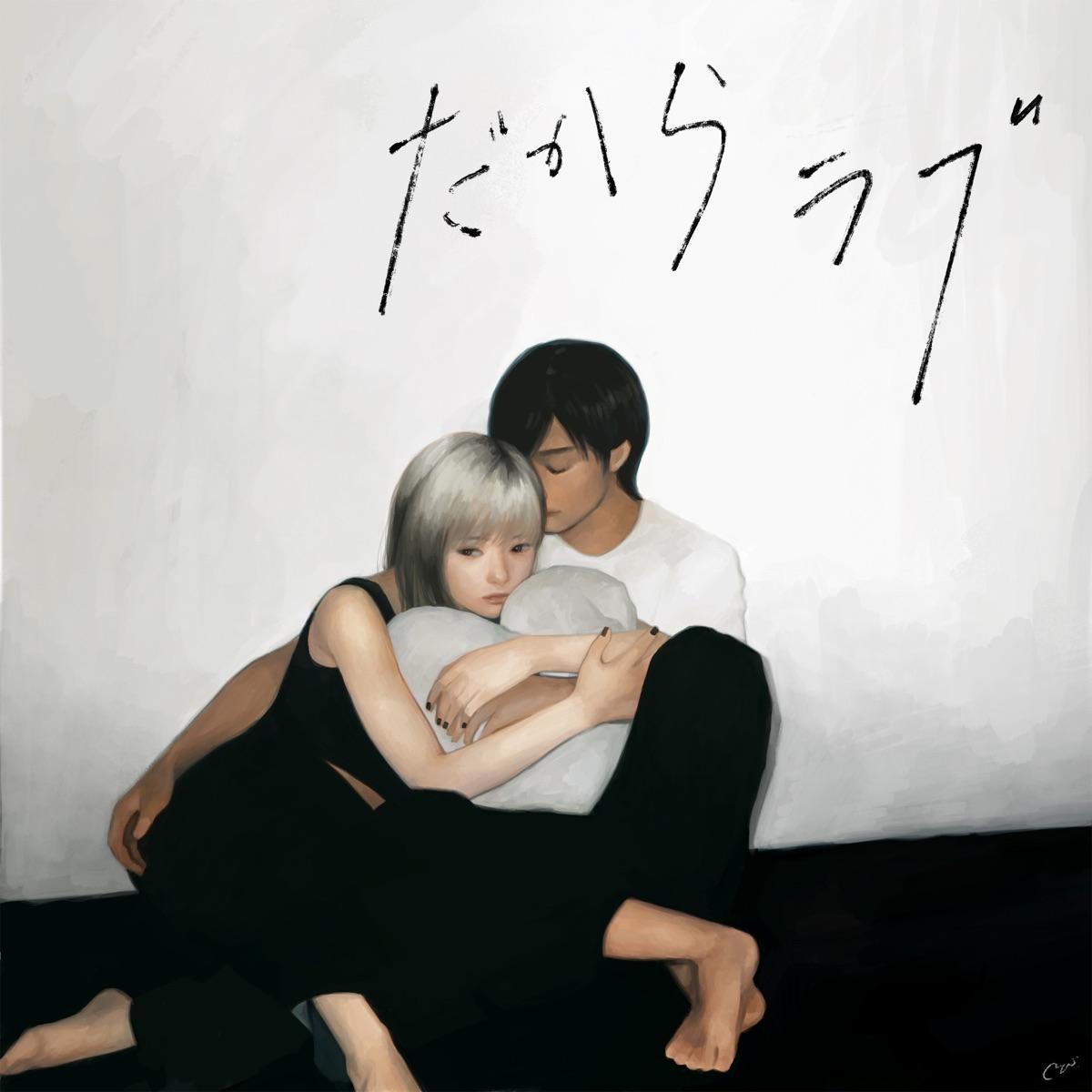 『美的計画 - だからラブ feat.相沢&映秀。』収録の『だからラブ feat.相沢&映秀。』ジャケット