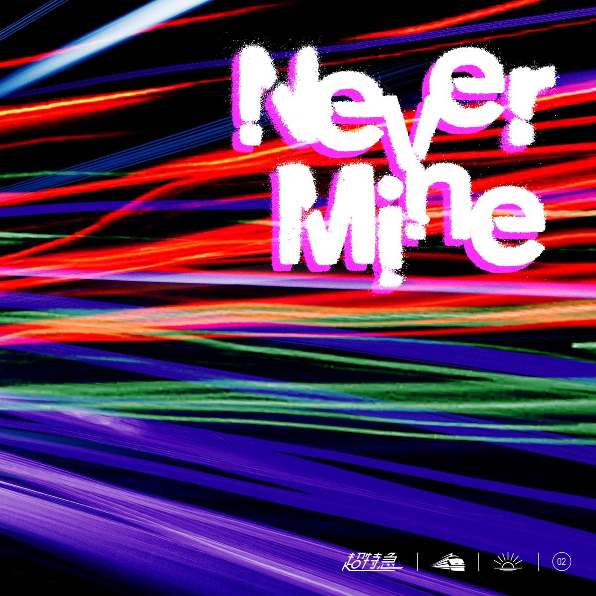 『超特急 - Never Mine』収録の『Never Mine』ジャケット