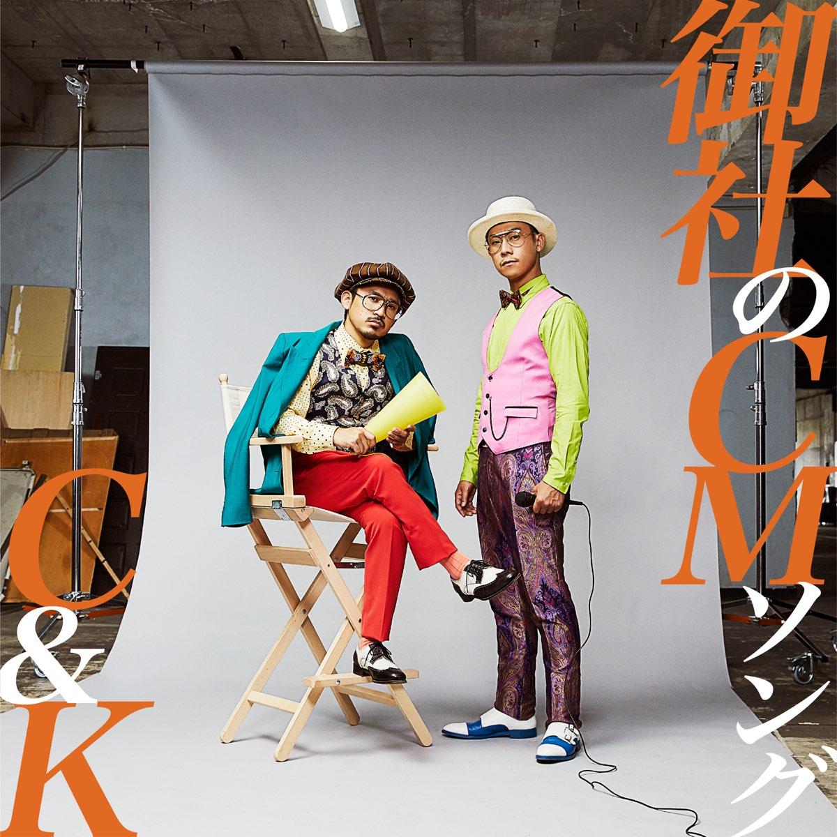 『C&K - MAMANIE』収録の『御社のCMソング』ジャケット