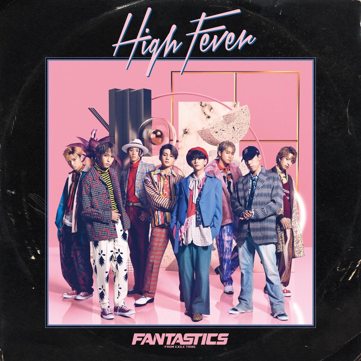 『FANTASTICS from EXILE TRIBE - High Fever』収録の『High Fever』ジャケット
