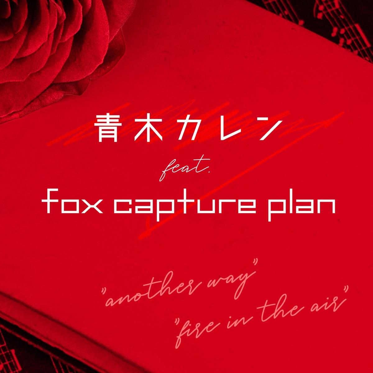 『青木カレン - fire in the air (feat. fox capture plan) 歌詞』収録の『another way (feat. fox capture plan)』ジャケット
