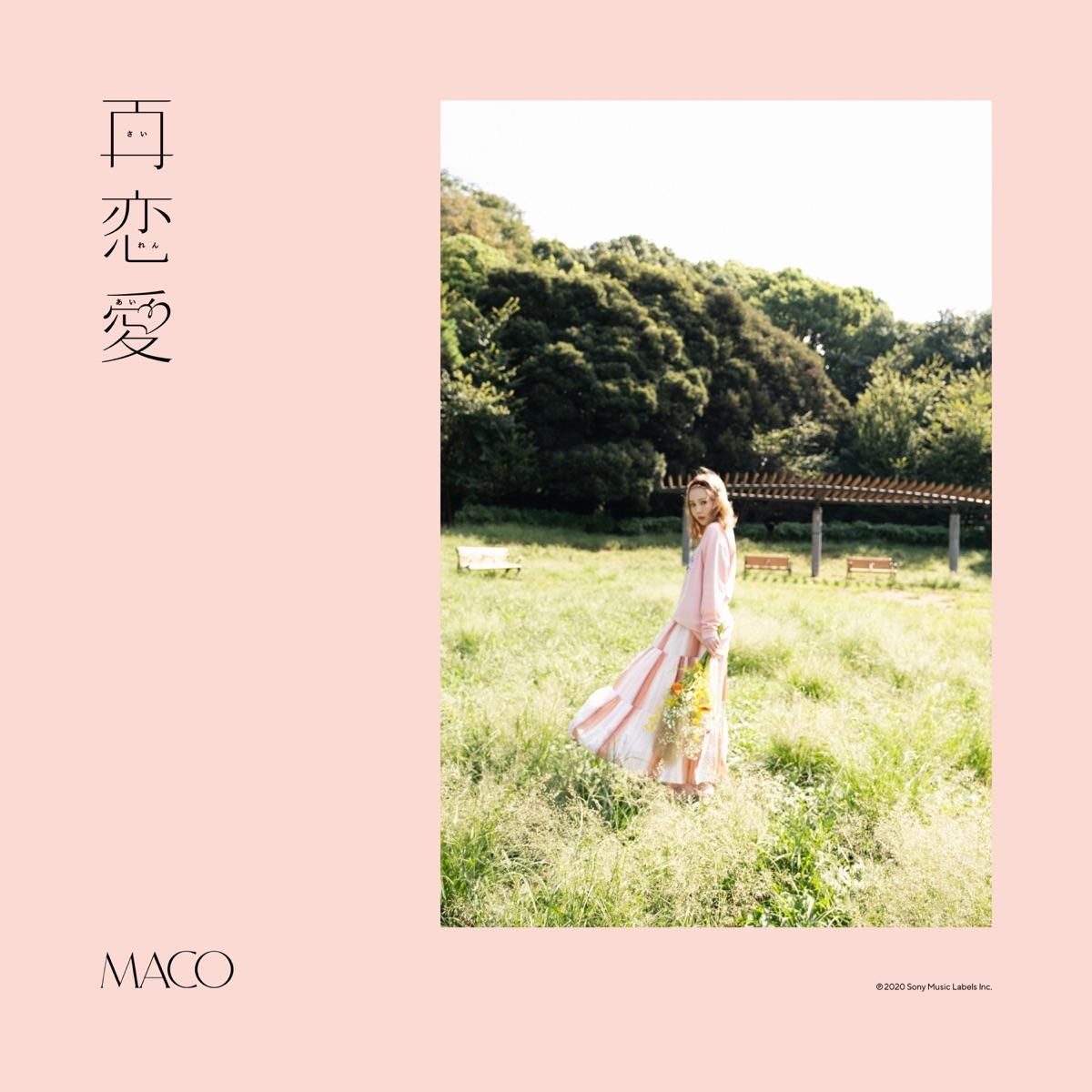 『MACO - 再恋愛』収録の『再恋愛』ジャケット