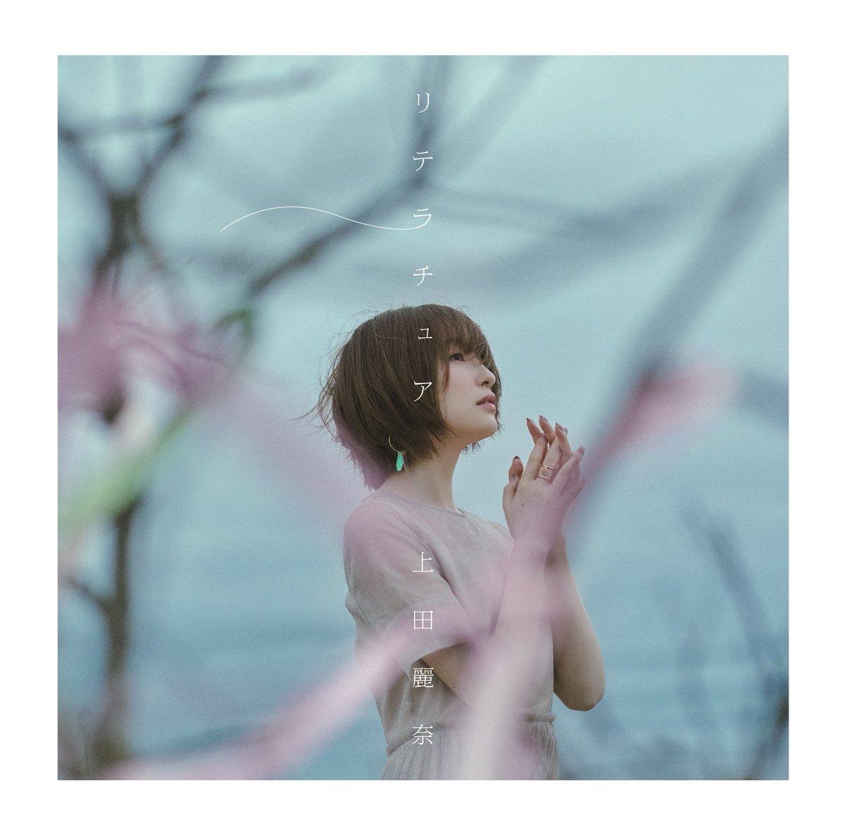 『上田麗奈 - 花の雨 歌詞』収録の『リテラチュア』ジャケット
