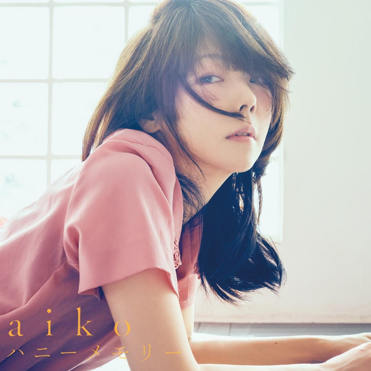 『aiko - ハニーメモリー 歌詞』収録の『ハニーメモリー』ジャケット