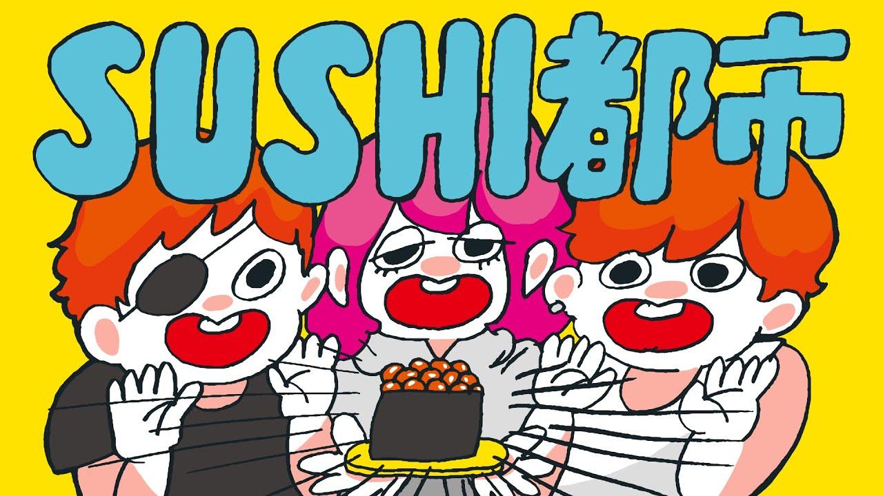 『un:c×nqrse×めいちゃん - SUSHI都市』収録の『SUSHI都市』ジャケット