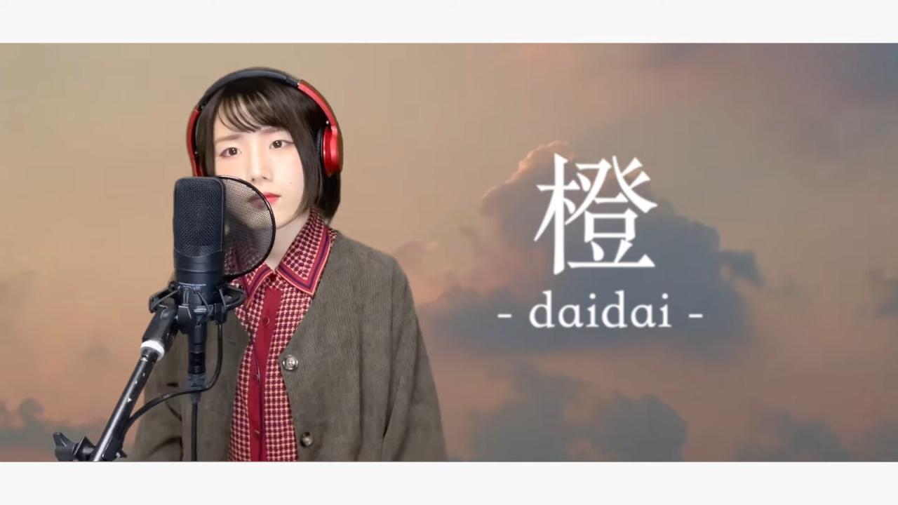 『灯橙あか - 橙 - daidai -』収録の『橙 - daidai -』ジャケット