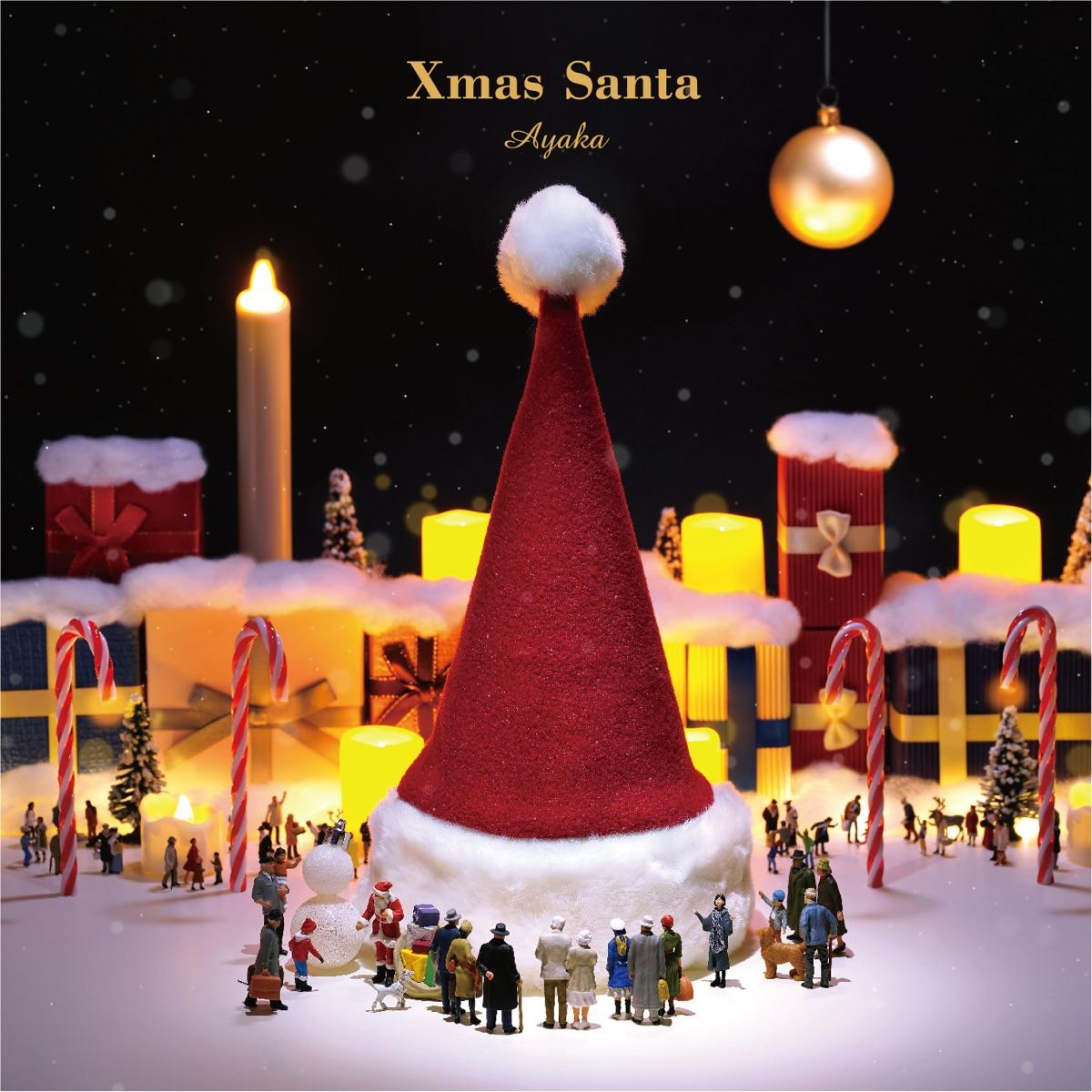 『絢香 - Xmas Santa』収録の『Xmas Santa』ジャケット