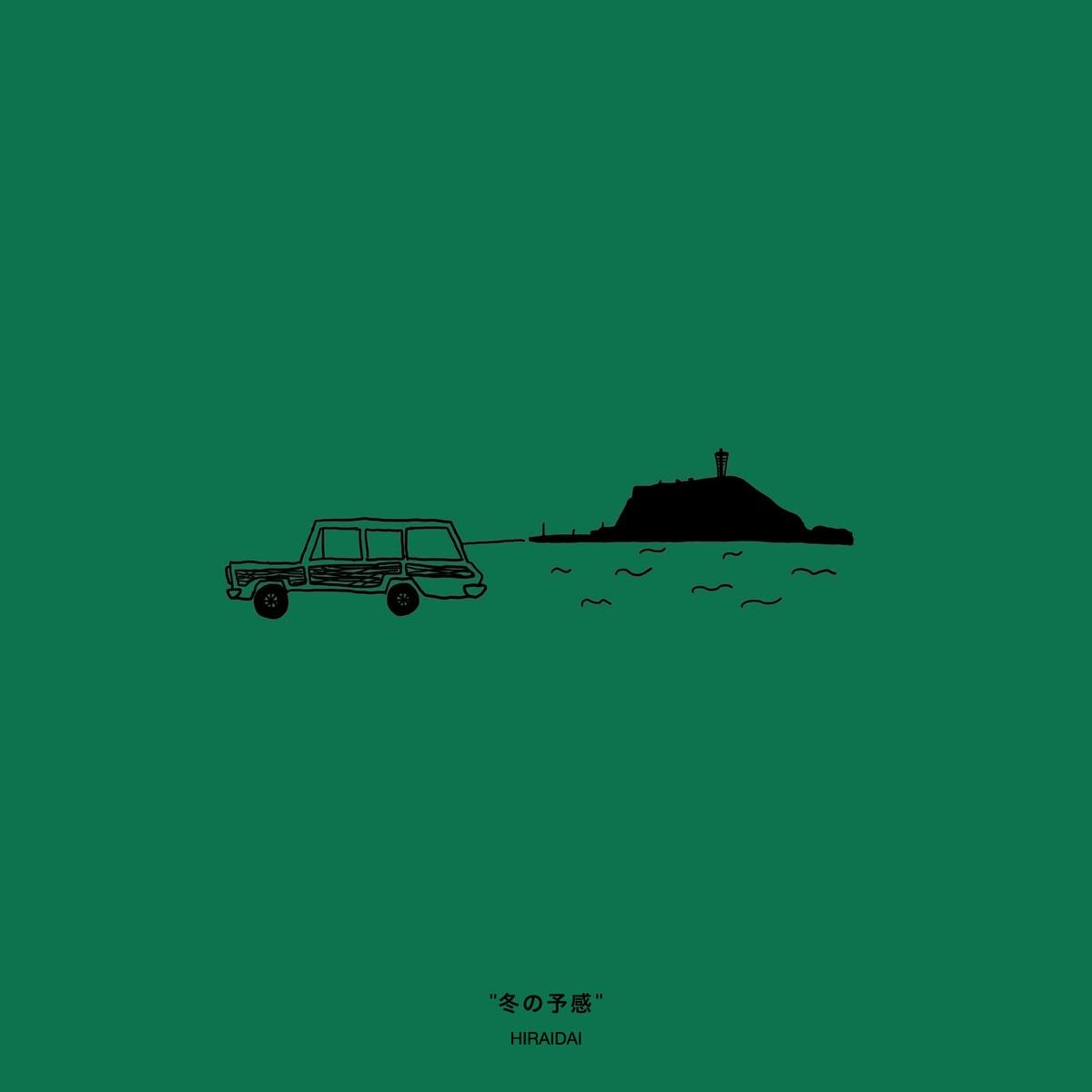 『平井大 - 冬の予感』収録の『冬の予感』ジャケット