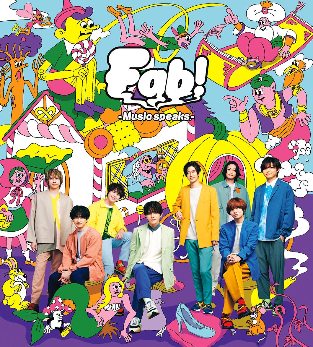 『Hey! Say! JUMP - Fab-ism』収録の『Fab! -Music speaks.-』ジャケット