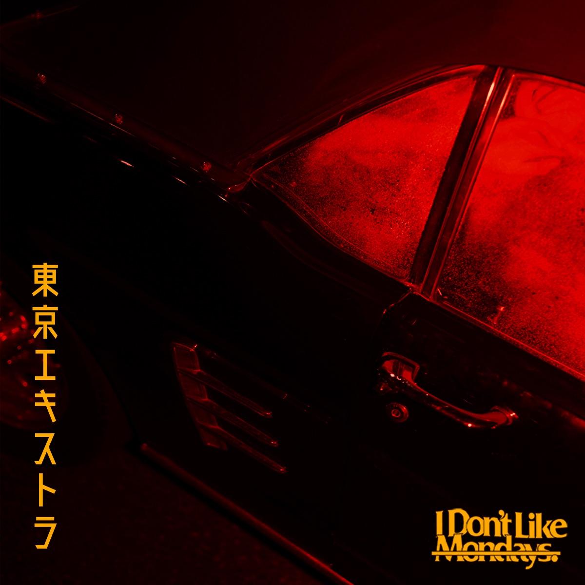 『I Don't Like Mondays. - 東京エキストラ』収録の『東京エキストラ』ジャケット