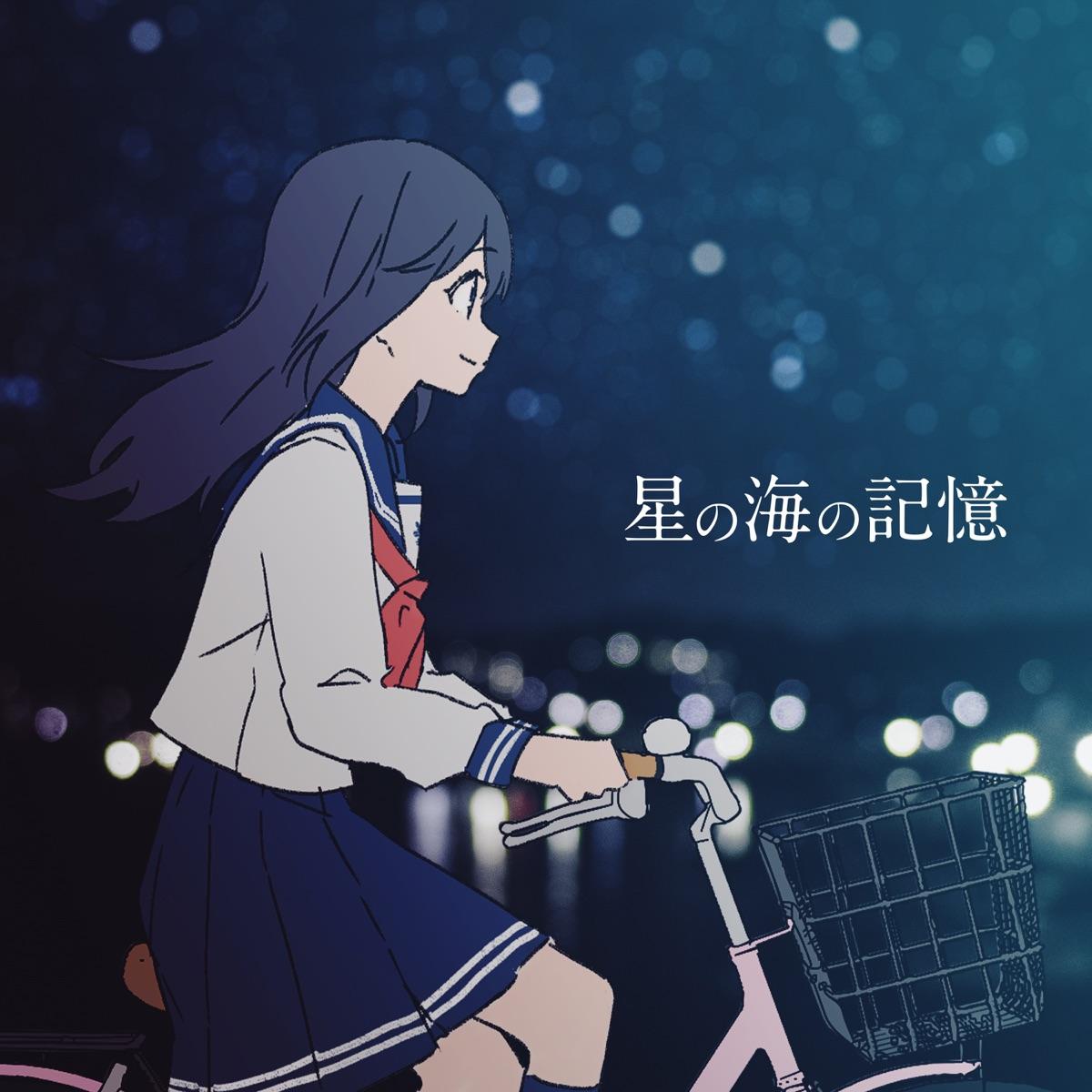 『長瀬麻奈(神田沙也加) - 星の海の記憶 歌詞』収録の『星の海の記憶』ジャケット