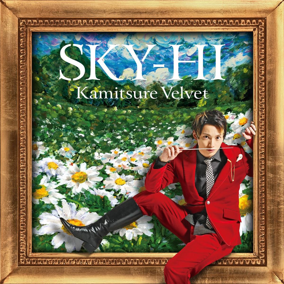 『SKY-HI - LUCE』収録の『カミツレベルベット』ジャケット