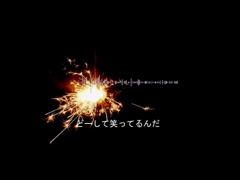 『神聖かまってちゃん - 後ろの花火』収録の『後ろの花火』ジャケット