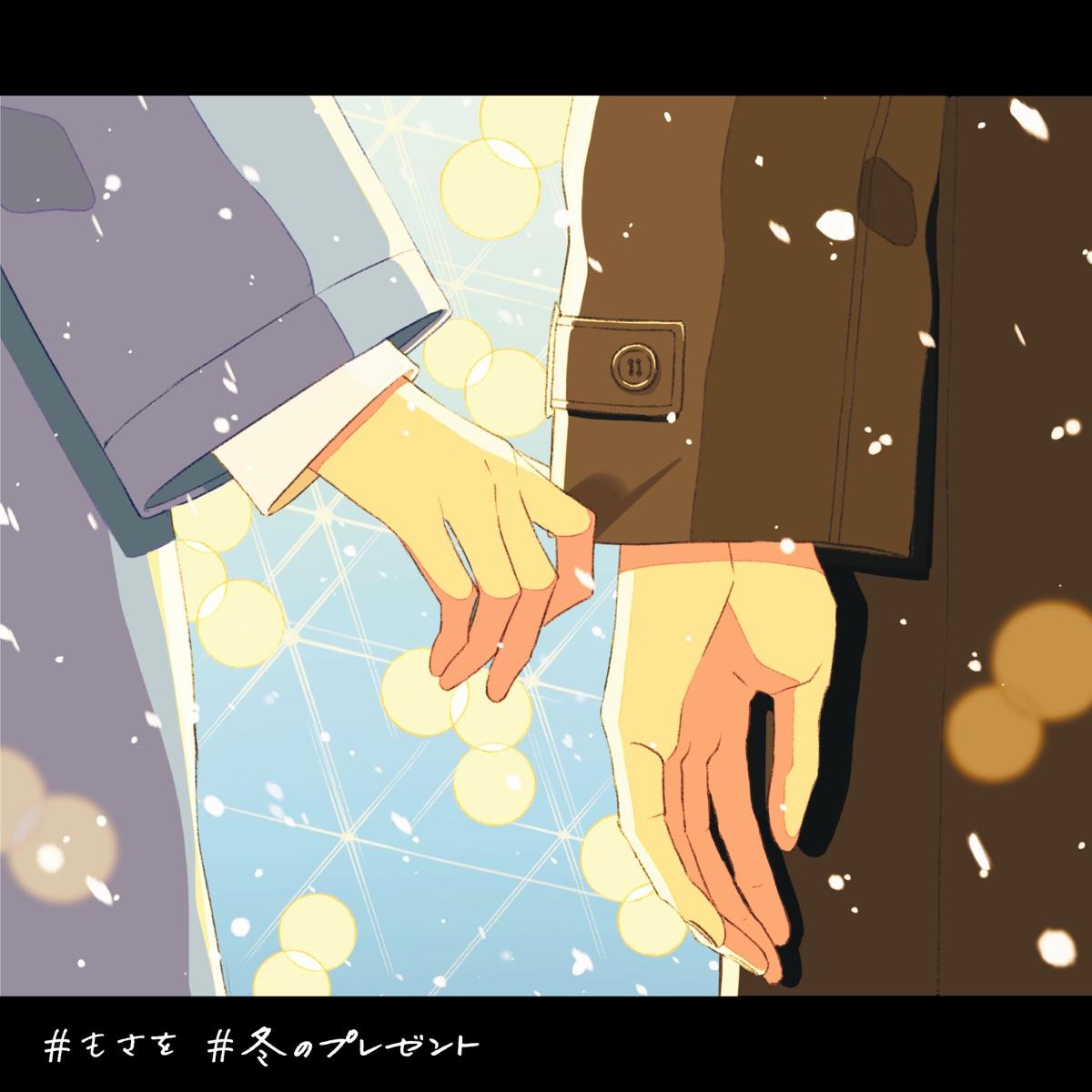 『もさを。 - 冬のプレゼント 歌詞』収録の『冬のプレゼント』ジャケット