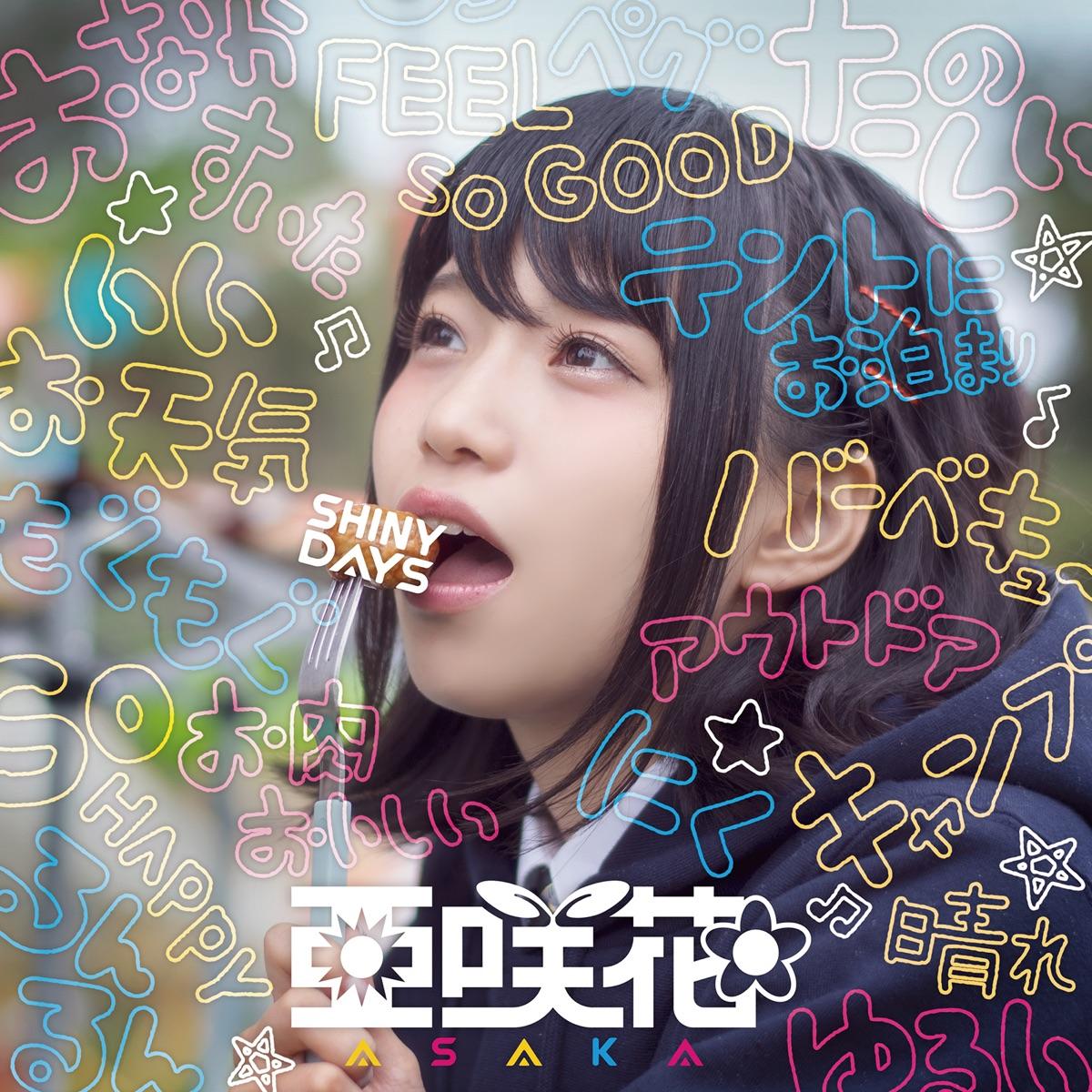 『亜咲花 - SHINY DAYS』収録の『SHINY DAYS』ジャケット