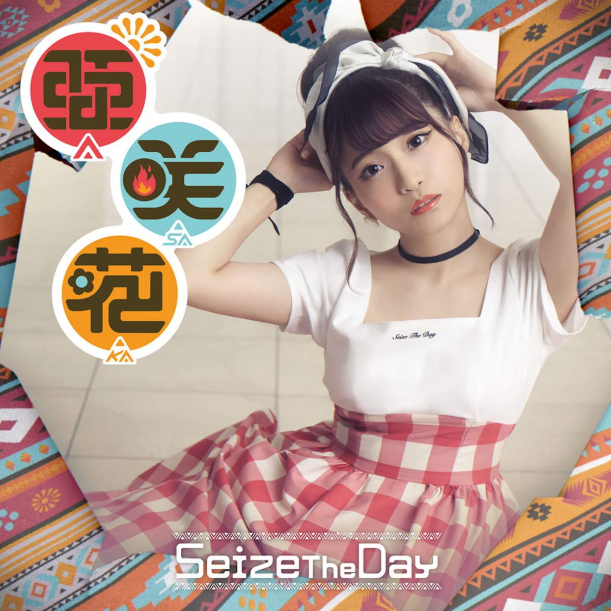 『亜咲花 - Party Fever Night!!』収録の『Seize The Day』ジャケット