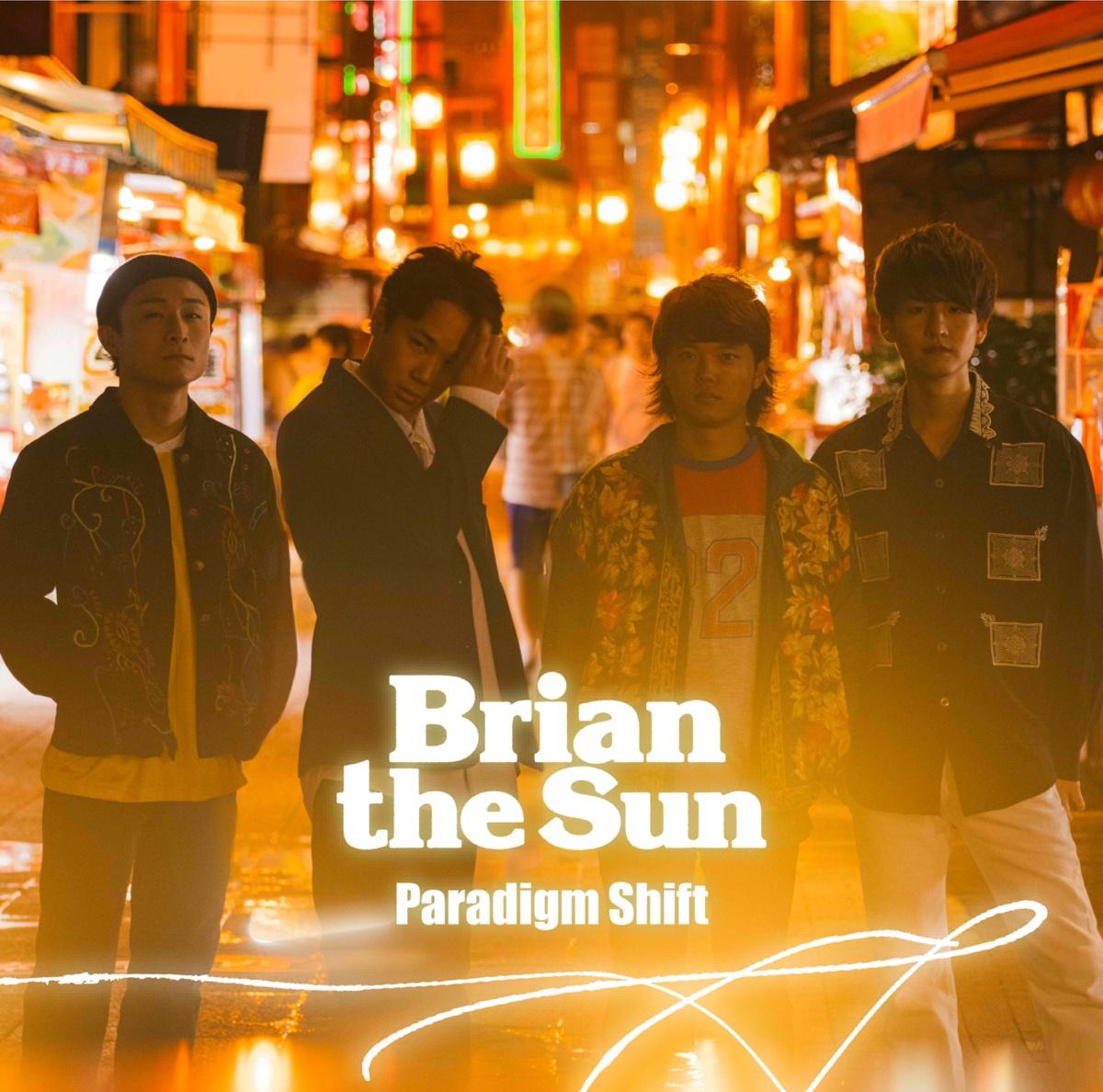 『Brian the Sun - パラダイムシフト 歌詞』収録の『パラダイムシフト』ジャケット