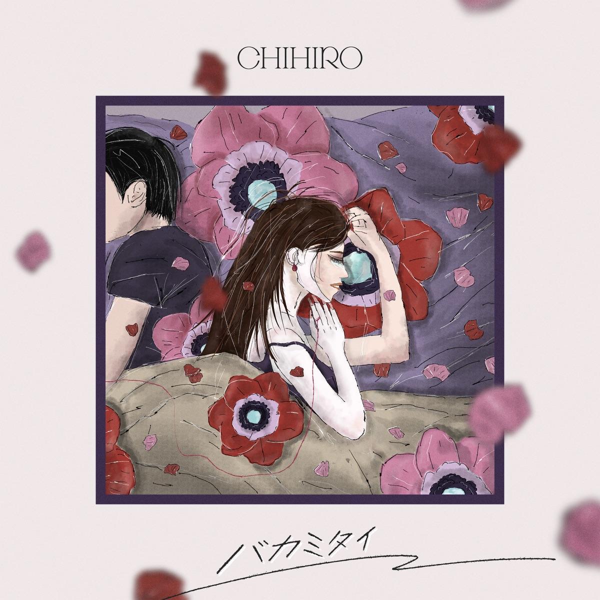 『CHIHIRO - バカミタイ 歌詞』収録の『バカミタイ』ジャケット