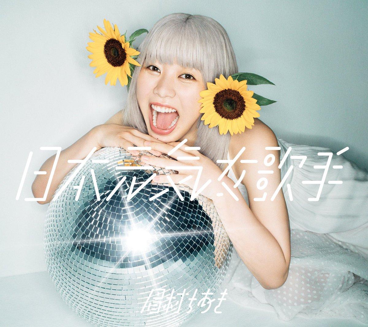『眉村ちあき&Creepy Nuts - ニーゼロニーゼロ』収録の『日本元気女歌手』ジャケット