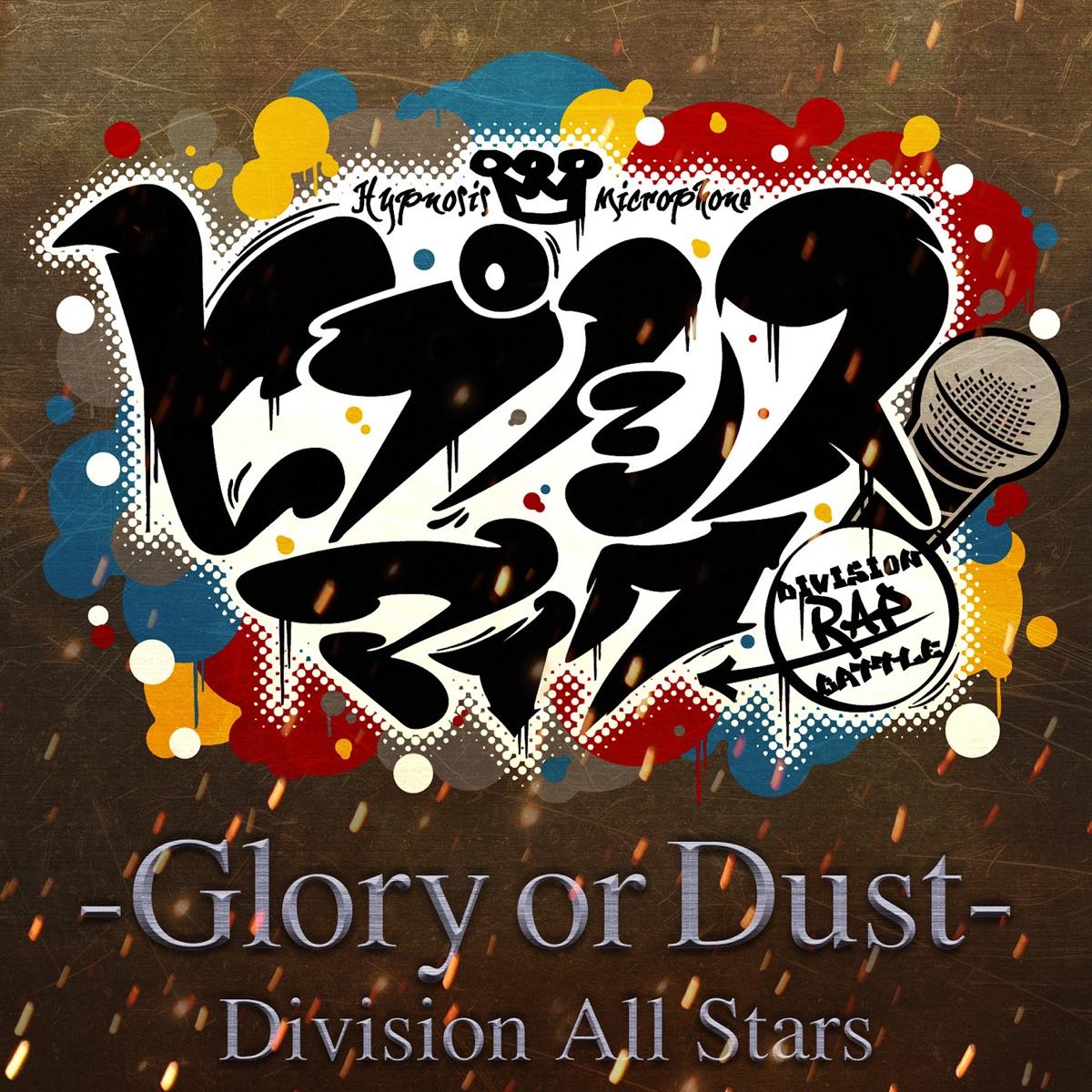『Division All Stars - ヒプノシスマイク-Glory or Dust-』収録の『ヒプノシスマイク-Glory or Dust-』ジャケット