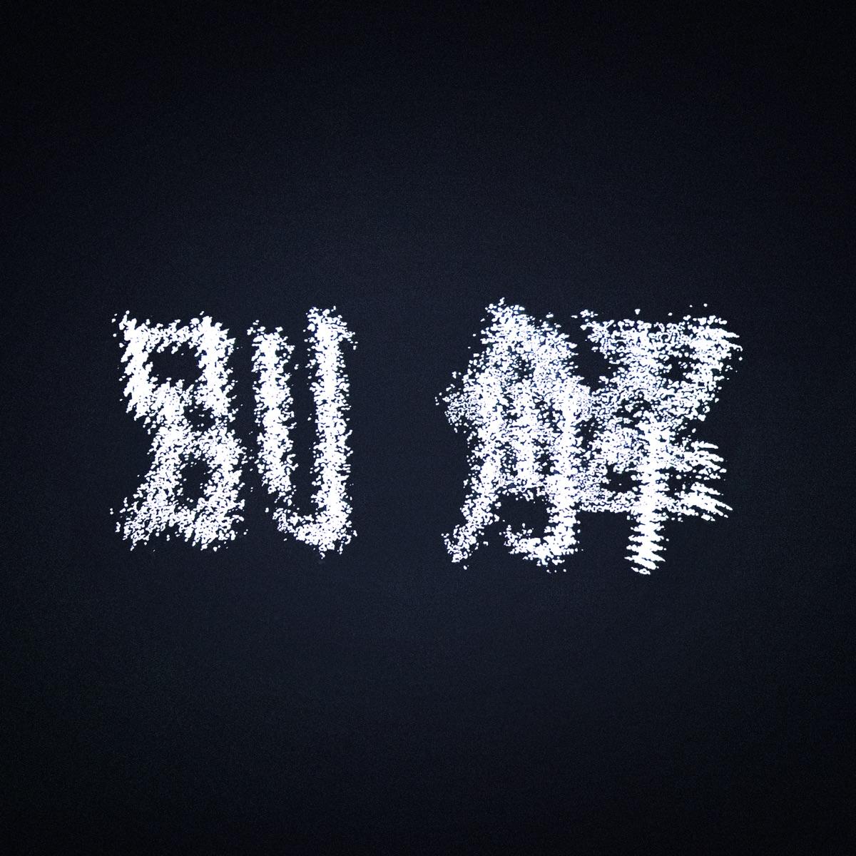 『映秀。 - Good-bye Good-night』収録の『別解』ジャケット