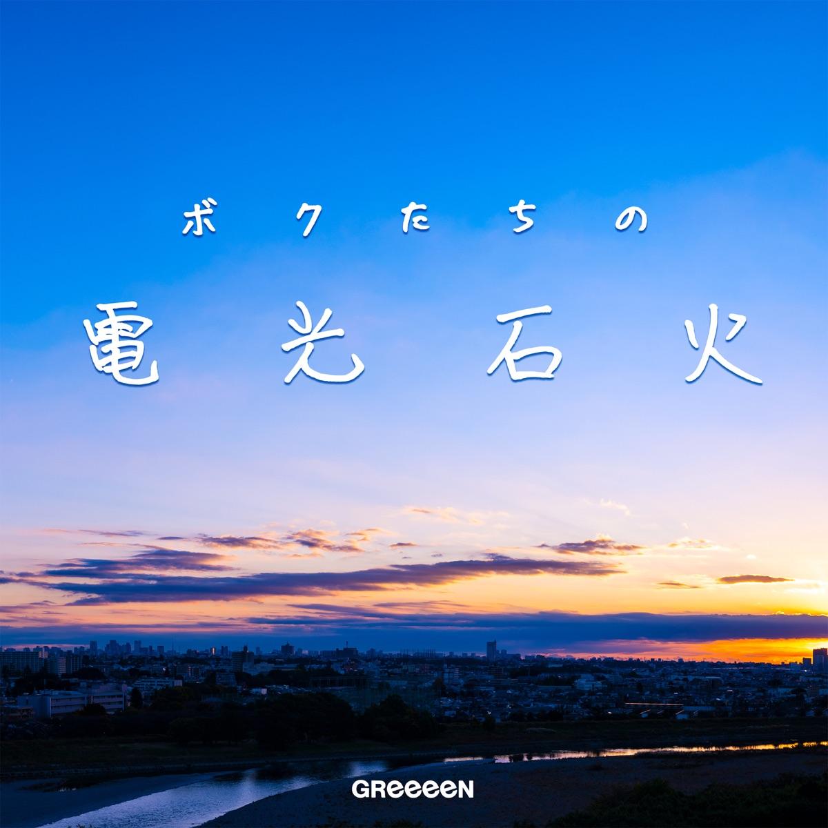 『GReeeeN - おまじない』収録の『おまじない』ジャケット