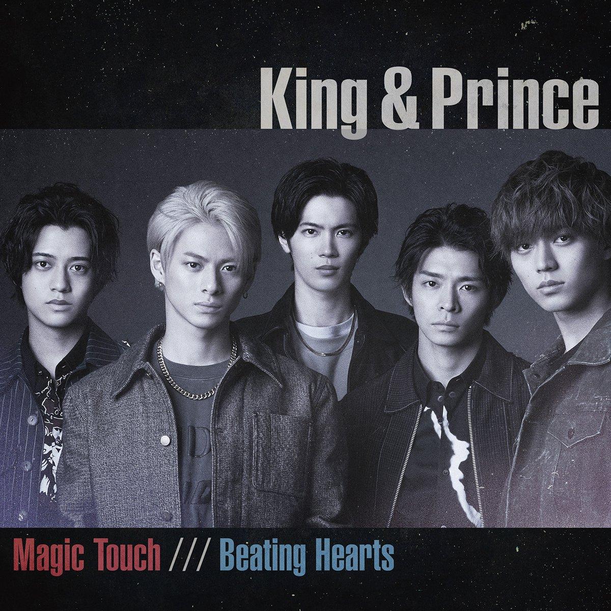 Kiss lyrics magic one Jun