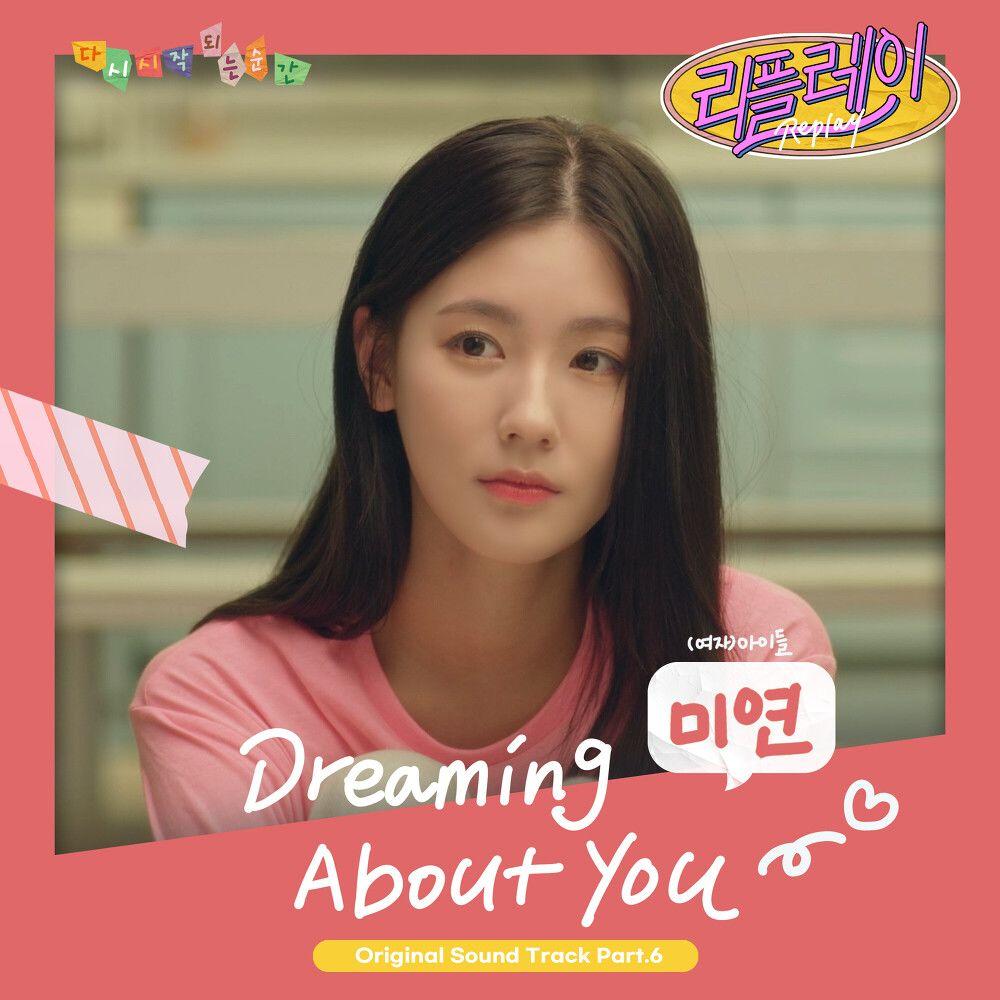 『ミヨン((G)I-DLE) - Dreaming About You』収録の『Replay (Original Television Soundtrack) Pt. 6』ジャケット
