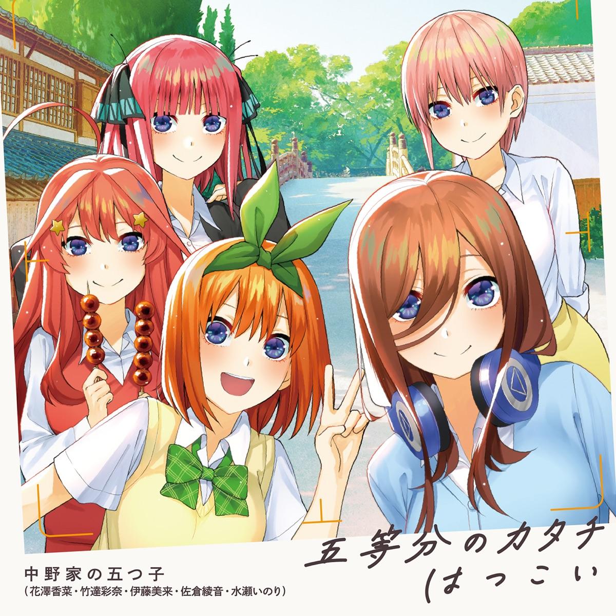Cover for『Nakano-ke no Itsutsugo - Hatsukoi』from the release『Gotoubun no Katachi / Hatsukoi』