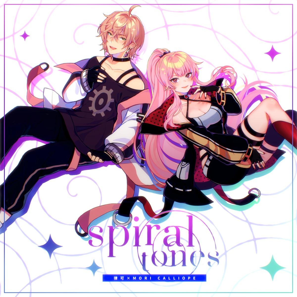 『律可×Mori Calliope (Morikka) - spiral tones』収録の『spiral tones』ジャケット