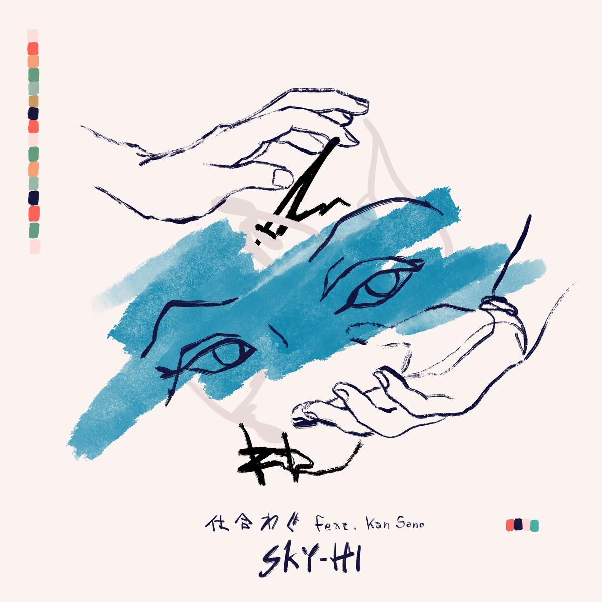 『SKY-HI - 仕合わせ feat. Kan Sano』収録の『仕合わせ feat. Kan Sano』ジャケット